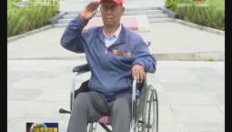【寻访老兵足迹 弘扬红色精神】魏少侠:我不是英雄 我是侦察兵