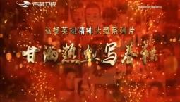 新闻早报|【甘洒热血写春秋】抗联军校——抗日救国的红色熔炉