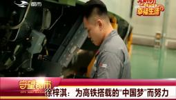 """守望都市 徐梓琪:为高铁搭载的""""中国梦""""而努力"""