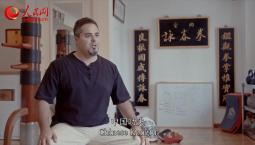 【老外不见外】白麒柏 :传授咏春拳的意大利师傅