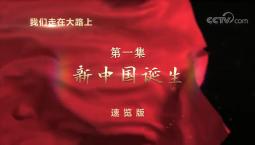 《我们走在大路上》第一集《新中国诞生》速览版