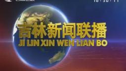 吉林新闻联播_2019-09-06