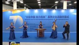 """""""文化中国 魅力吉林""""系列文化活动在莫斯科拉开帷幕"""
