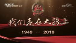 《我们走在大路上》第一集《新中国诞生》