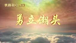 铁路初心(三)勇立潮头
