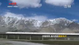 传奇中国—轨道客车