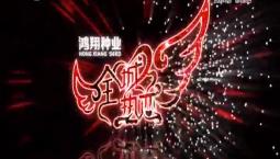 全城热恋 2019-09-08