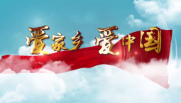 爱家乡 爱中国 《你不知道的吉林》将吉林美传遍四方