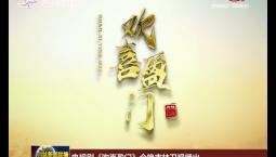 电视剧《欢喜盈门》今晚吉林卫视播出