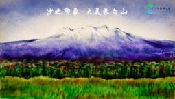 【锦绣吉林】沙之印象——大美长白山