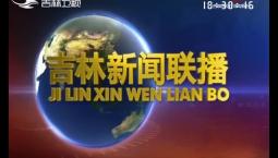 吉林新闻联播_2019-09-11
