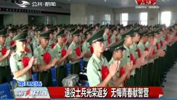 第1报道|退役士兵光荣返乡 无悔青春献警营