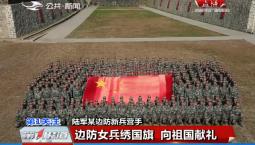 第1报道|边防女兵绣国旗 向祖国献礼
