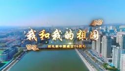 【快闪】延吉各界群众齐唱《我和我的祖国》!