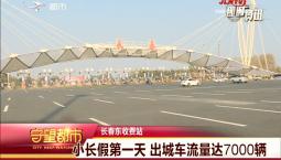 守望都市|長春東收費站:小長假第一天 出城車流量達7000輛