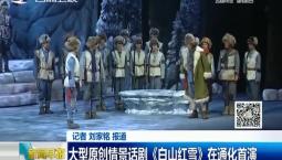 新聞早報|大型原創情景話劇《白山紅雪》在通化首演