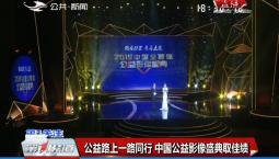 第1报道|公益路上一路同行 中国公益影像盛典取佳绩