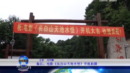 吉林报道 临江:电影《长白山天池水怪》开机拍摄_2019-08-15