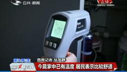 第1报道|长春部分小区已供暖 记者入室测温度