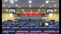 """吉林省第六届""""好记者讲好故事""""巡讲活动举行"""
