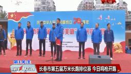 第1报道|长春市第五届万米长跑排位赛鸣枪开跑