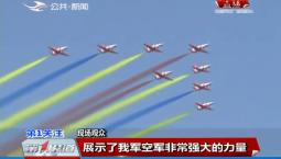 第1报道|庆祝人民空军成立70周年 长春上空战鹰翱翔
