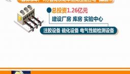【壮丽70年 奋斗新时代】吉林:推动重大项目建设 不断增强发展后劲