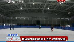 第1報道|我省花樣滑冰備戰十四冬 欲沖擊金牌