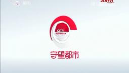 守望万博官网manbetx客户端|2019-10-16