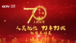 """【70年70城】记住嘉峪关!在这里,谱写""""治水兴城""""的精彩乐章"""
