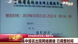 守望都市|吉林省高考报名出现网络拥堵 已调整时间
