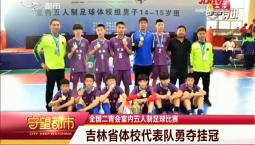 守望都市|全国二青会室内五人制足球比赛:吉林省体校代表队勇夺桂冠