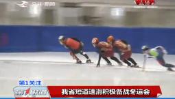 第1报道|吉林省短道速滑积极备战冬运会