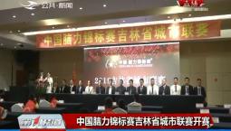 第1报道|中国脑力锦标赛吉林省城市联赛开赛