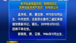 """关于拟追授孟祥民、郭明亮同志""""吉林省优秀共产党员""""称号的公示"""