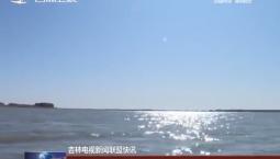 月亮湖水库增殖放流30万公斤鱼苗