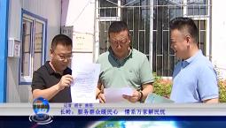 吉林报道 长岭:服务群众暖民心 情系万家解民忧_2019-08-15
