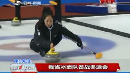 第1報道|吉林省冰壺隊備戰第十四屆全國冬季運動會