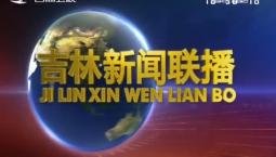 吉林新闻联播_2019-10-08