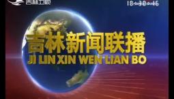 吉林新闻联播_2019-10-31