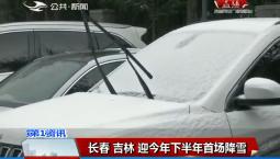 第1报道|长春、吉林迎今年下半年首场降雪