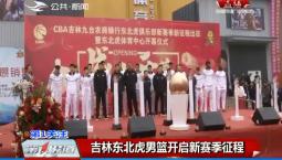 第1报道|吉林东北虎男篮开启新赛季征程