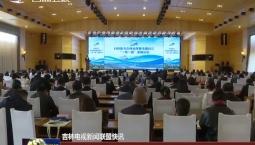 """科技助力吉林珲春图们江""""一带一路""""发展论坛在珲春市举行"""