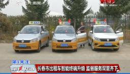 第1报道|长春市出租车智能终端升级 监督服务双管齐下