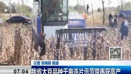 新闻早报|我省大豆品种千亩连片示范带再获高产