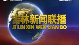 吉林新闻联播_2019-10-11
