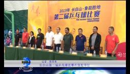 吉林报道|长白山第二届乒乓球比赛在抚松举行_2019-09-20