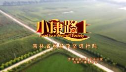 吉视乡村频道脱贫攻坚专题栏目《小康路上》即将播出