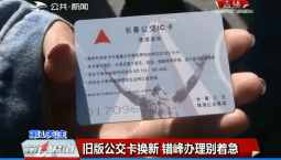 第1报道|长春旧版公交卡不能及时换新怎么办?看这里↓
