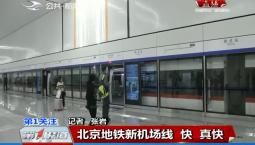 第1报道|北京地铁新机场线 快 真快